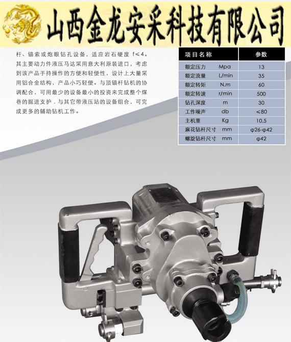 液压手持式帮锚杆钻机mys-60b型图片